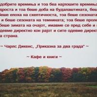 ~ Цитат на денот ~