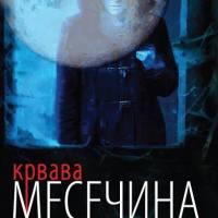 """Промоција на романот """"Крвава месечина"""" од Катерина Шошко!"""