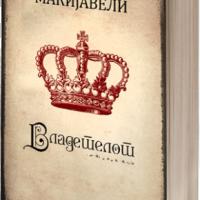 """Видео: """"Владетелот"""" на Макијавели објаснет во три минути!"""