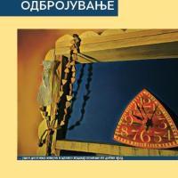 """""""Одбројување"""" на Фросина Пармаковска е роман на годината!"""