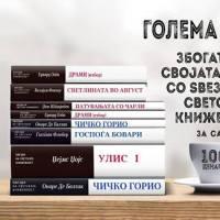 """Светски класици во """"Полица"""" за само 100 денари!"""
