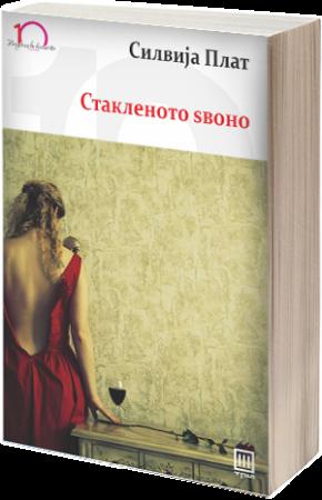 Зошто треба да ја читате Силвија Плат? | Кафе и книги